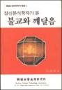 불교와 깨달음