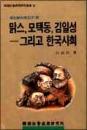 맑스, 모택동, 김일성 그리고 한국사회