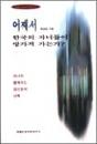 어째서 한국의 자녀들이 망가져 가는가?